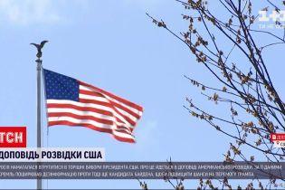 Новости мира: по данным разведки США, Россия распространяла дезинформацию против Байдена