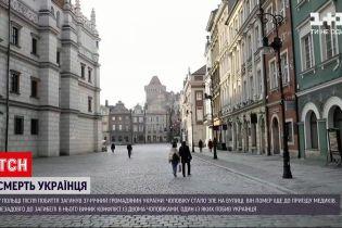 Новости мира: в Польше 37-летний украинец погиб посреди улицы после избиения
