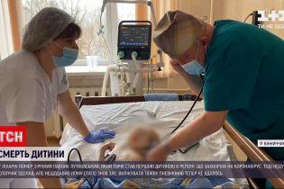 Новини України: у Вінницькій області COVID-19 забрав життя 3-річного хлопчика