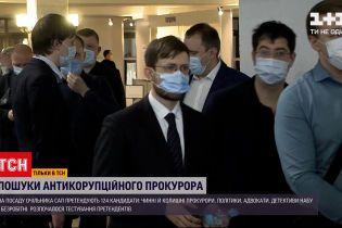 Новини України: у Києві розпочали відбір на посаду очільника САП