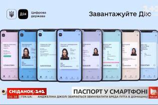 Цифровые паспорта в силе: готовы ли украинцы отказаться от бумажных документов