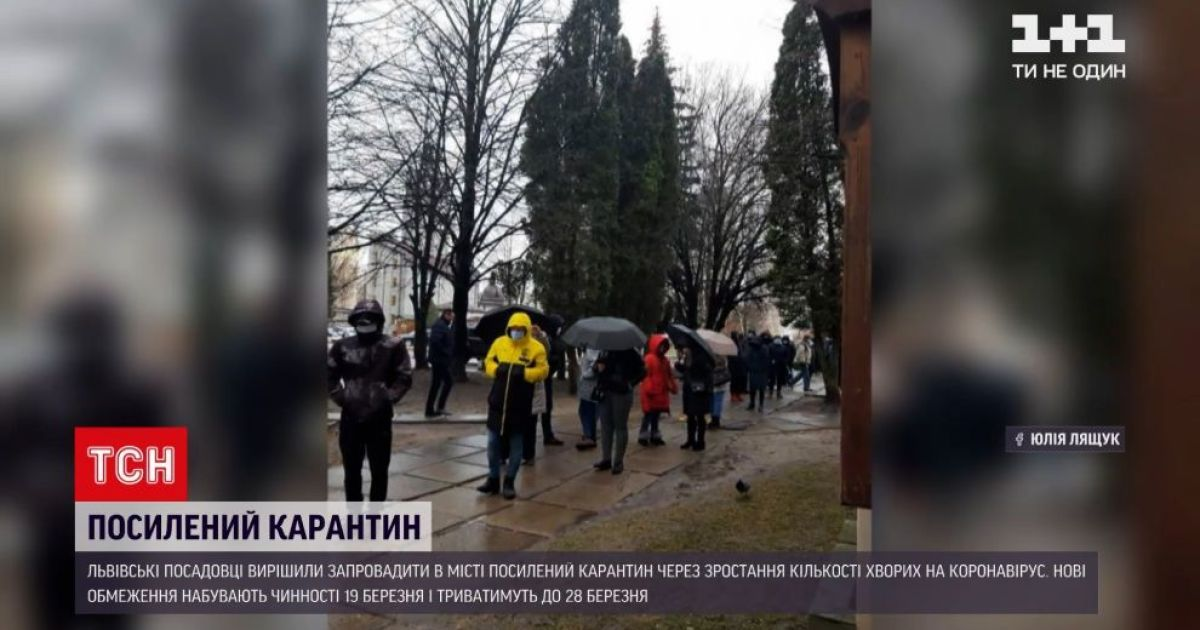 У Львові люди годинами стоять у черзі під дощем, аби зробити безкоштовний тест на COVID