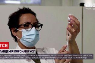 Новини світу: ЄС розчарований темпами вакцинації від коронавірусу