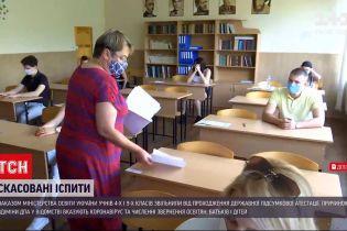 Новини України: цьогоріч учні 4 та 9 класів не складатимуть ДПА