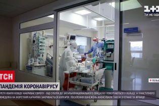 Новини світу: як у Європі стримують поширення третьої хвилі коронавірусу