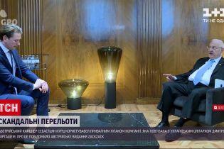Новости мира: австрийский канцлер пользовался частным самолетом компании, связанной с Дмитрием Фирташем