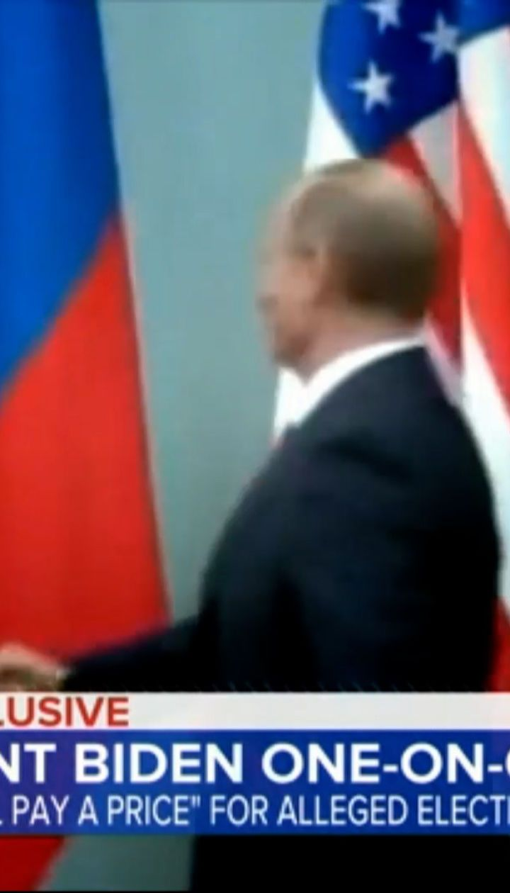 Новости мира: американские санкции против Кремля вступили в силу