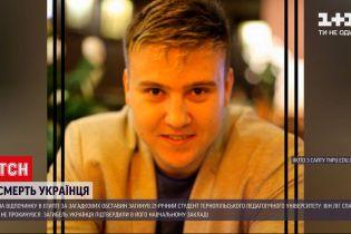 Новини світу: у Єгипті за загадкових обставин помер молодий українець