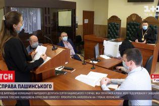 Новини України: Сергію Пашинському оголошено вирок у Васильківському суді