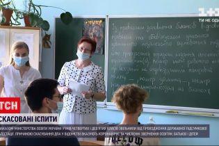 Новости Украини: ученики 4 и 9 классов в этом году освобождены от прохождения ГИА