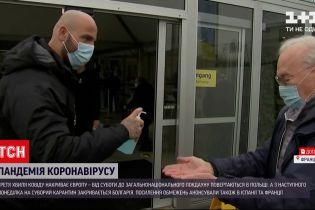 Новини світу: європейські країни повертаються до суворого локдауну