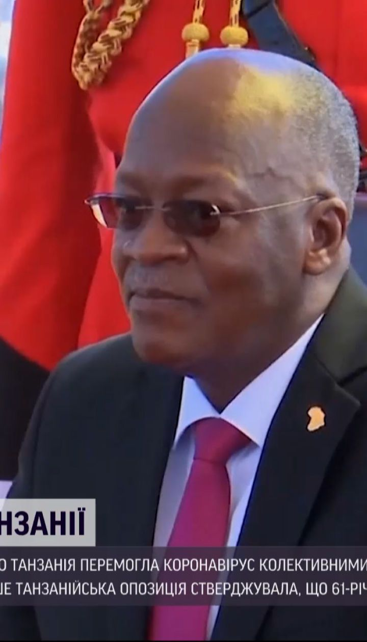 Новости мира: президент Танзании, который отрицал опасность коронавируса, умер