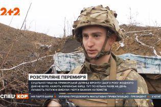Окупанти сьогодні вдень атакували позиції українських військових на приморській ділянці фронту