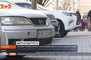 Мільйон гривень штрафу за автомобіль вартістю 700 доларів вимагають сплатити від власника євробляхи