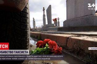 Новости Украины: во Львовской области мужчина жестоко убил таксиста, спланировав все детали
