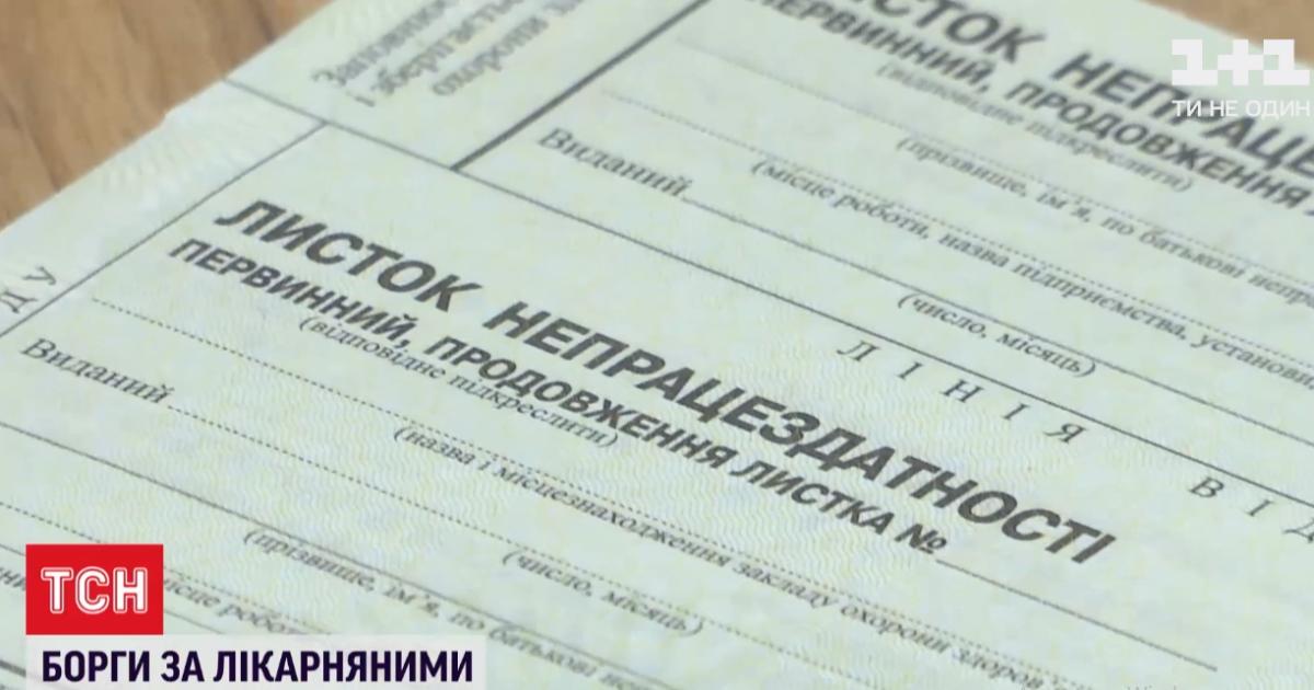УФонді соцстрахування кажуть - не вистачає грошей: українцям затримують виплату лікарняних
