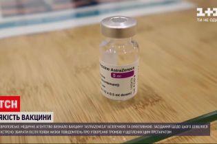 """Новини світу: Європа повертається до вакцинації """"АстраЗенекою"""""""
