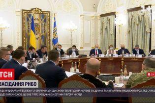 Новости Украины: СНБО соберется на очередное заседание, чтобы продолжить рассматривать санкции