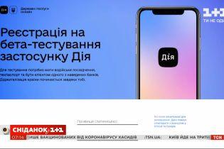 """В приложении """"Дія"""" появились новые услуги для ФЛП - Экономические новости"""