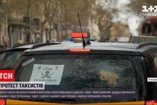 """Новости мира: в Барселоне таксисты протестовали против """"Убера"""""""