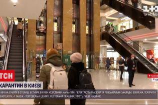 Новости Украины: к началу локдауна в Киеве осталось меньше суток