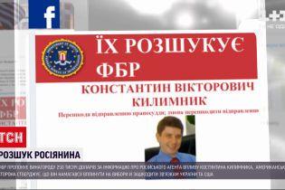 Новости мира: в США объявили вознаграждение за информацию о российском агенте влияния