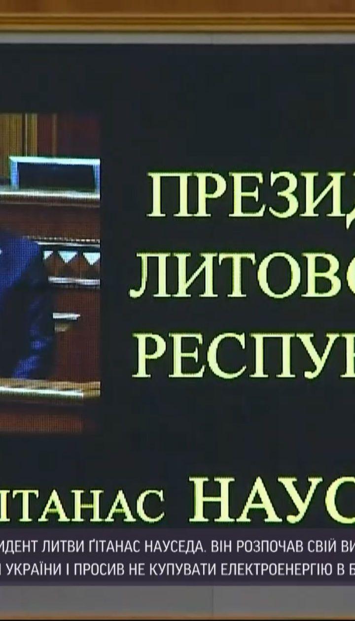 Новини України: президент Литви озвучив позицію своєї країни щодо Криму і білоруської електроенергії