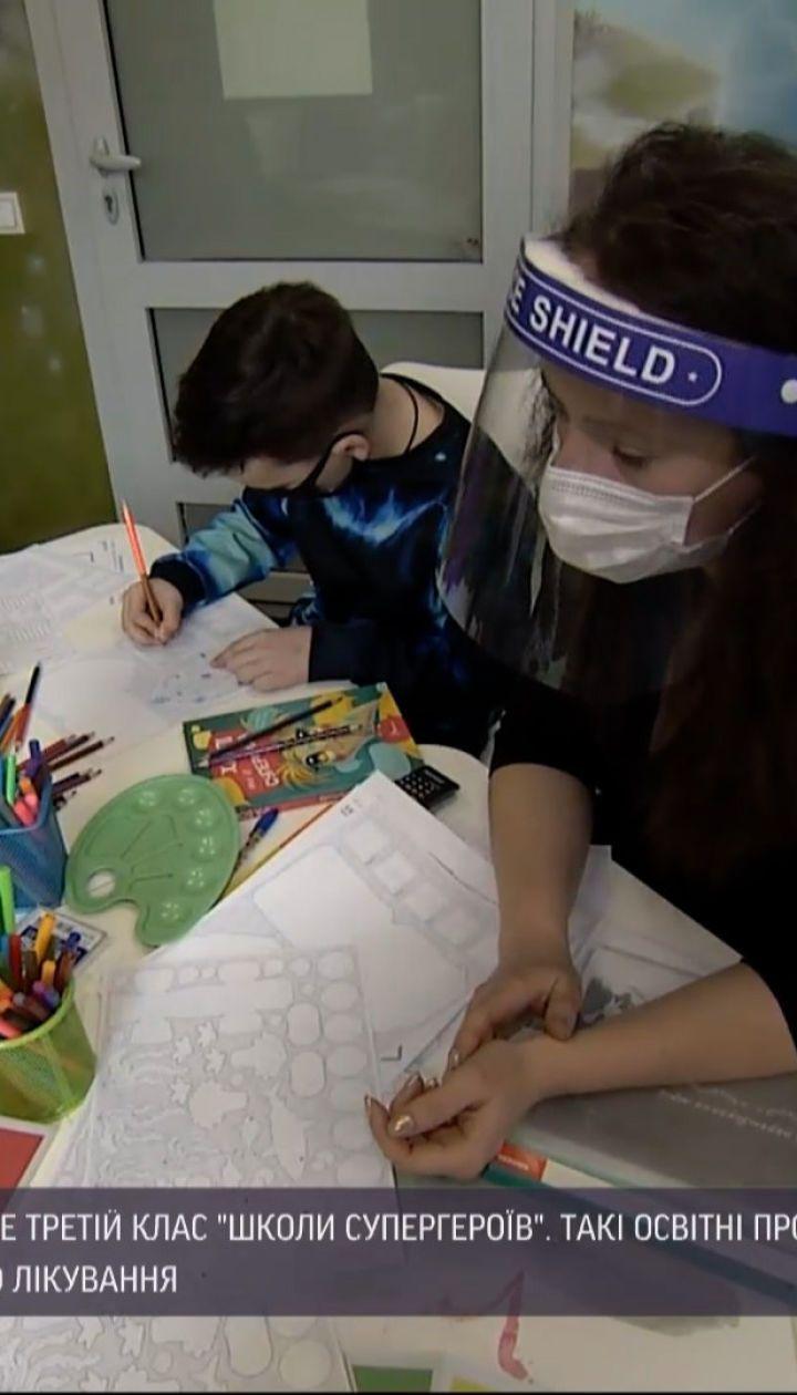"""Новости Украины: учебный процесс начался у детей, которые лечатся в столичном """"Охматдете"""""""
