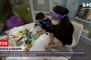 """Новини України: навчальний процес розпочався у дітей, які лікуються в столичному """"Охматдиті"""""""