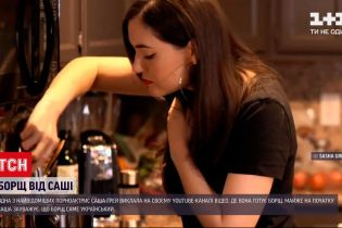 Новини світу: колишня портноакторка Саша Грей зварила український борщ