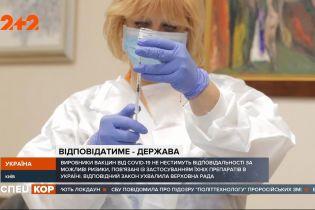 В Україні виробники вакцин від COVID-19 не нестимуть відповідальності за можливі ризики