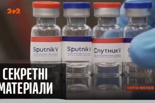 """Яка вакцина врятує людство від пандемії коронавірусу - """"Секретні матеріали"""""""