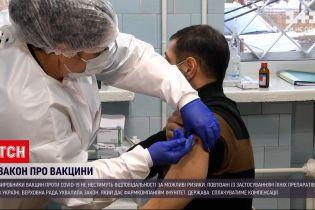 Новости Украины ВР освободила производителей вакцин от юридической ответственности в нашей стране