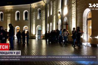 Новини України: Київ проживає першу добу суворого карантину