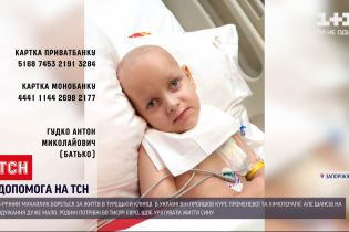 Новини України: сім'я Михайлика, який проходить лікування у Туреччині, просить про підтримку