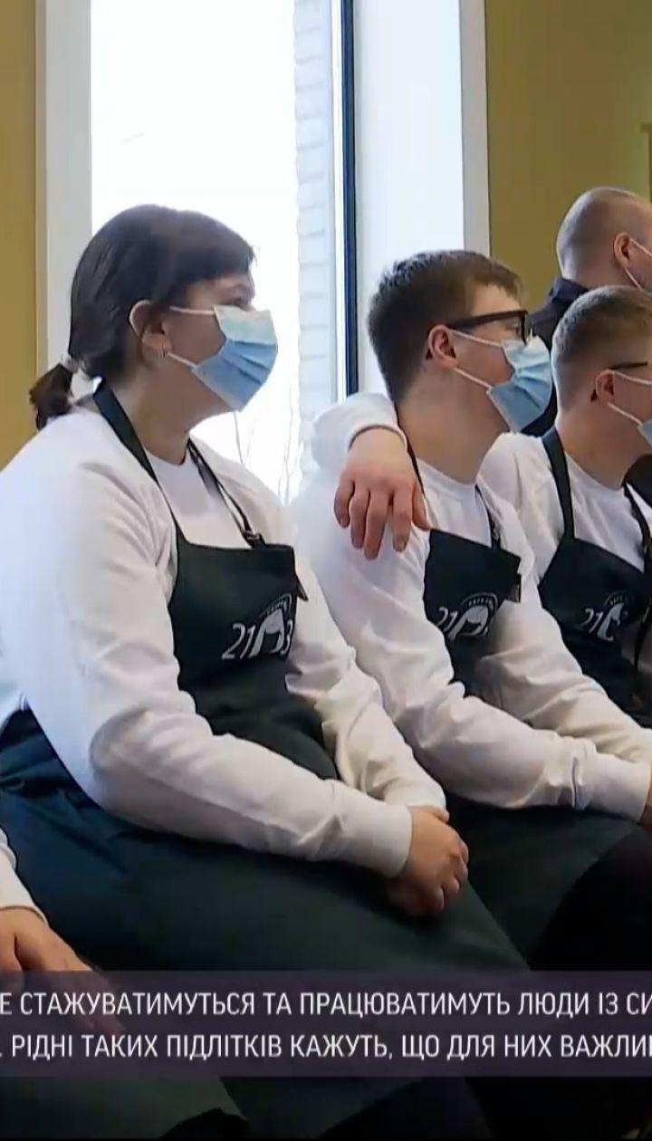 Новини України: у Броварах відкрили інклюзивне кафе