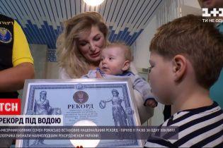 Новости Украины: самый молодой ныряльщик устанавливает рекорд