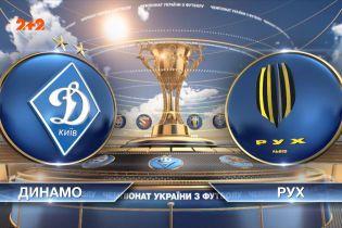 УПЛ | Чемпионат Украины по футболу 2021 | Динамо - Рух - 3:0