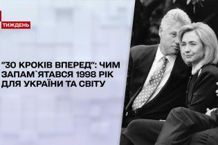 """""""30 кроків вперед"""", 1998 рік: імпічмент Біла Клінтона, російський дефолт та стихія на Закарпатті"""