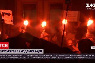 Новости Украины: Верховная Рада соберется на внеочередное заседание из-за событий на Банковой
