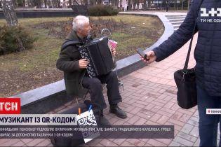 Новини України: вінницький пенсіонер підробляє вуличним музикантом та збирає гроші QR-кодом