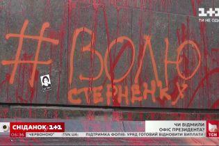 Чи відмили від фарби Офіс президента після мітингу і хто платитиме за збитки