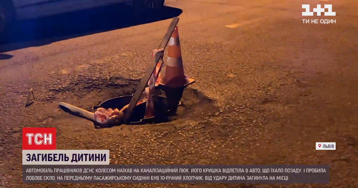 Смерть 10-летнего мальчика во Львове: наказаны ли виновные и кто должен контролировать канализационные люки