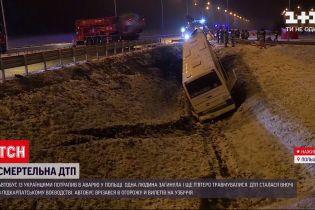 Новости мира: в Польше на том же месте во второй раз произошло ДТП с украинцами
