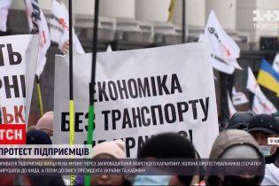 Новости Украины: в Киеве частные предприниматели устроили протест в правительственном квартале