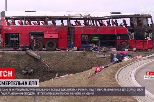 Новости мира: в Польше в ДТП погиб один украинец, а еще 5 получили травмы