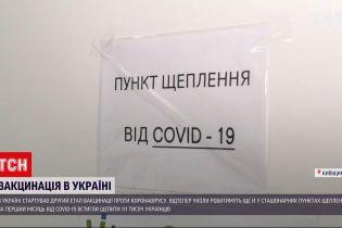 Новости Украины: на втором этапе вакцинации планируют увеличить количество стационарных пунктов