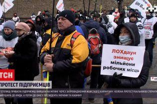 Новости Украины: в Киеве тысячи частных предпринимателей прошлись правительственным кварталом