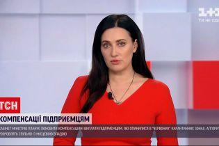 Новости Украины: премьер поручил министерствам возобновить карантинные выплаты предпринимателям