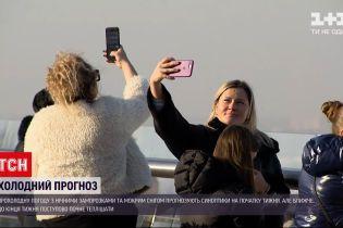 Новини України: синоптики прогнозують потепління до кінця тижня